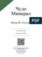 ЧудоМинералКнигаПроМагнийКалм.pdf