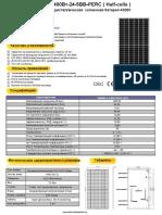 Технические_характеристики_SIM400-24-PERC__144С_-RUS