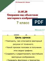 29-30._Операции_над_объектами_векторного_изображения_eP4CeYQ