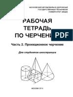 fel14M186.pdf