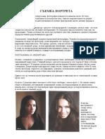 Съёмка портрета.pdf
