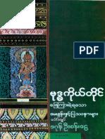 Buddha Q&A Part 1,2,3