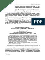 ЧИТ КОП РЕАЛИЯ КАК ОБЪЕКТ ПЕРЕВОДЧЕСКОЙ ДЕЯТЕЛЬНОСТИ.pdf