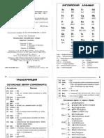 Грамматика английского языка. Справочник школьника_Ушакова О.Д_2008 -96с.pdf