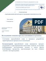 GDIS_2020_RaupovIR_Skin-faktor.pdf