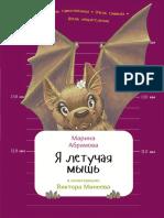 Абрамова. Я Летучая Мышь (2016).pdf