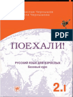 Poexali Russkyj Yazyk Dlya Vzroslyx. Bazovyj Kurs