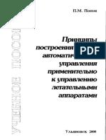 4_Popov.pdf