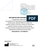 Cov-Bat-FL(методические рекомендации)_GA_240919