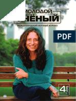 moluch_242_ch1.pdf