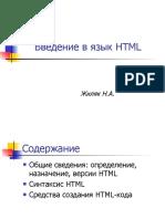 Введение в язык HTML.ppt