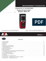 ADAMetrix 60.pdf