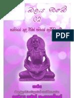 Sithe Balaya Obe 2