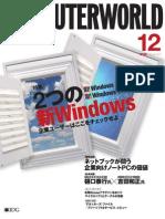 Computerworld.JP Dec, 2009