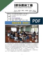 AETU 109.5月訊專輯