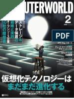 Computerworld.JP Feb, 2009