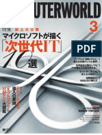 Computerworld.JP Mar, 2009