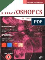 Òîïîðêîâ Ñ Ñ Adobe Photoshop CS â ïðèìåðàõ.pdf