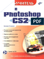 Òó÷êåâè÷ ÅÈ Ñàìîó÷èòåëü Adobe Photoshop CS2.pdf