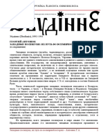 Антонюк Г.А. - Западные полешуки, их путь во всемирной истории (в сокращении).pdf