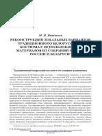 Винникова М Н. - Реконструкция локальных вариантов традиционного белорусского костюма
