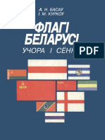 Басаў А. Н., Куркоў I. М. - Флагі Беларусі ўчора і сёння