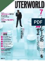 Computerworld.JP Jul, 2009