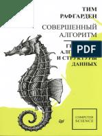Рафгарден Т. - Совершенный Алгоритм. Графовые Алгоритмы и Структуры Данных (Библиотека Программиста) - 2019