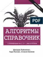 Хайнеман Д., Поллис Г., Селков С. - Алгоритмы. Справочник с примерами на C, C++, Java и Python - 2017
