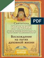 Святитель Игнатий (Брянчанинов) - Восхождение на путях духовной жизни - 2013.pdf