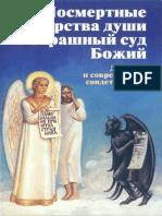 Посмертные мытарства души и Страшный суд Божий. Древние и современные свидетельства