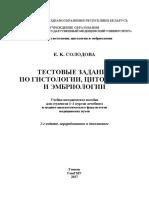 Солодова Е.К., Тестовые задания по гистологии, 2-е изд 2017.