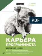 Karjera_programmista_(2020)