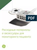 GE Расходные материалы и аксессуары для мониторинга пациента