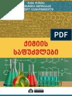 ქიმიის საფუძვლები.pdf