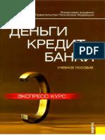 ДКБ_Лаврушин