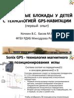Региональные Блокады у Детей с Технологией GPS-навигации