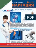 Травмотология Ортопедия Реабелитация.pdf