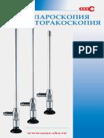 ЕКА Лапароскопия Торакоскопия.pdf