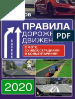 Громов. ПДД на 2020 г..pdf