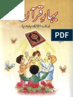 Bahar e Quran - Volume 02