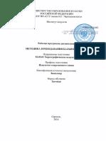metodika_prepodavaniya_balnogo_tanca.pdf
