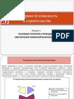 ИТР Лекция 1 - Основные понятия_v6_2016.pptx