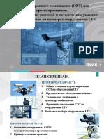 memo_cctv_LTV_11.06.19.pdf