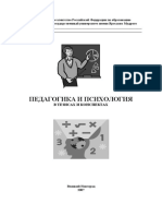 Педагогика и психология в тезисах и конспектах-с-редакция.doc
