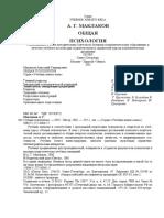 Maklakov-A.pdf