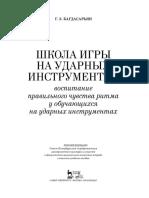[Bagdasaryan_G._YE.]_SHkola_igrue_na_udarnueh_inst(z-lib.org)