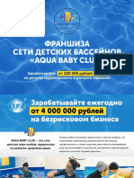 prezent Аква беби клуб.pdf