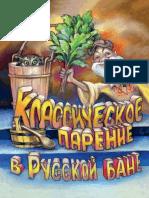 Сергей Нестеров «Классическое парение в русской бане»