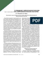 Antisotsialnoe Povedenie Neyropsihologicheskie Korrelyat i Rol Neyrobiologicheskih Faktorov
